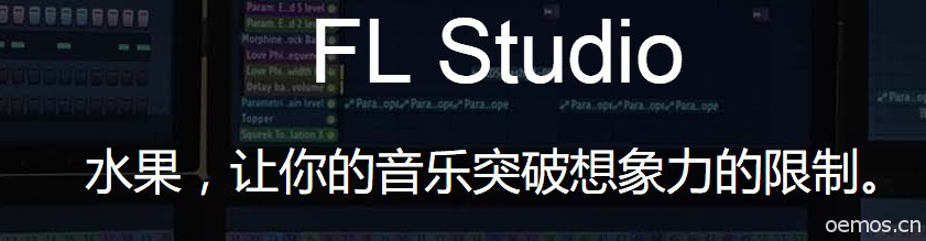 FL Studio破解版下载