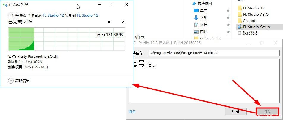 FL Studio汉化包下载